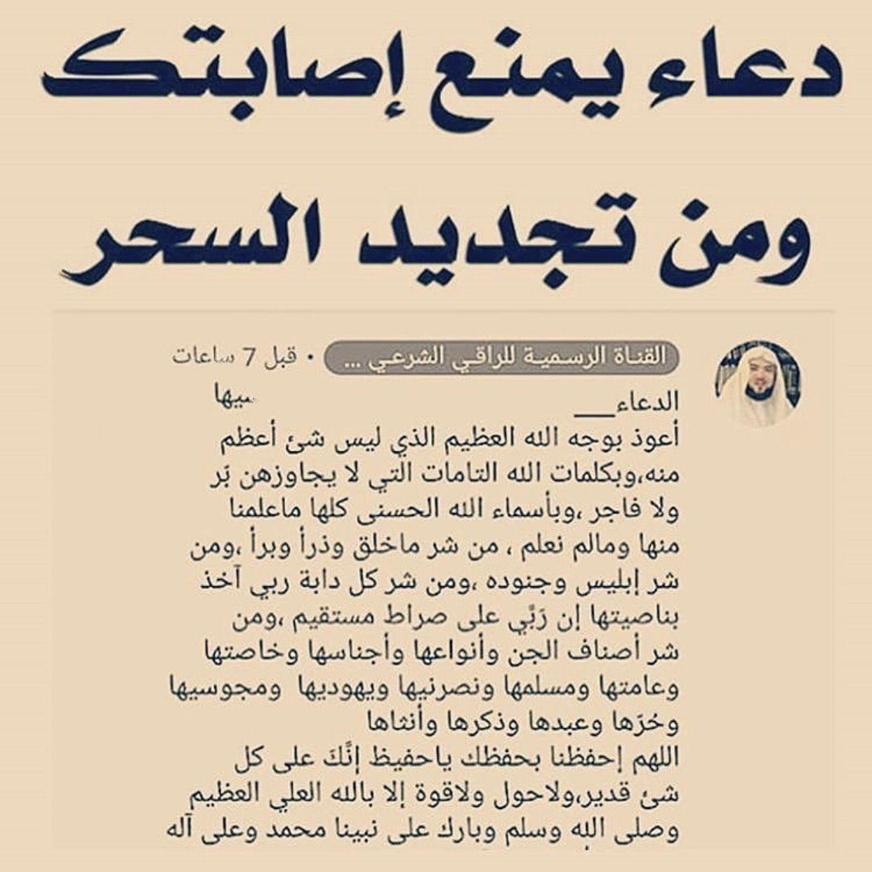 qurani ayat pour perdre du poids