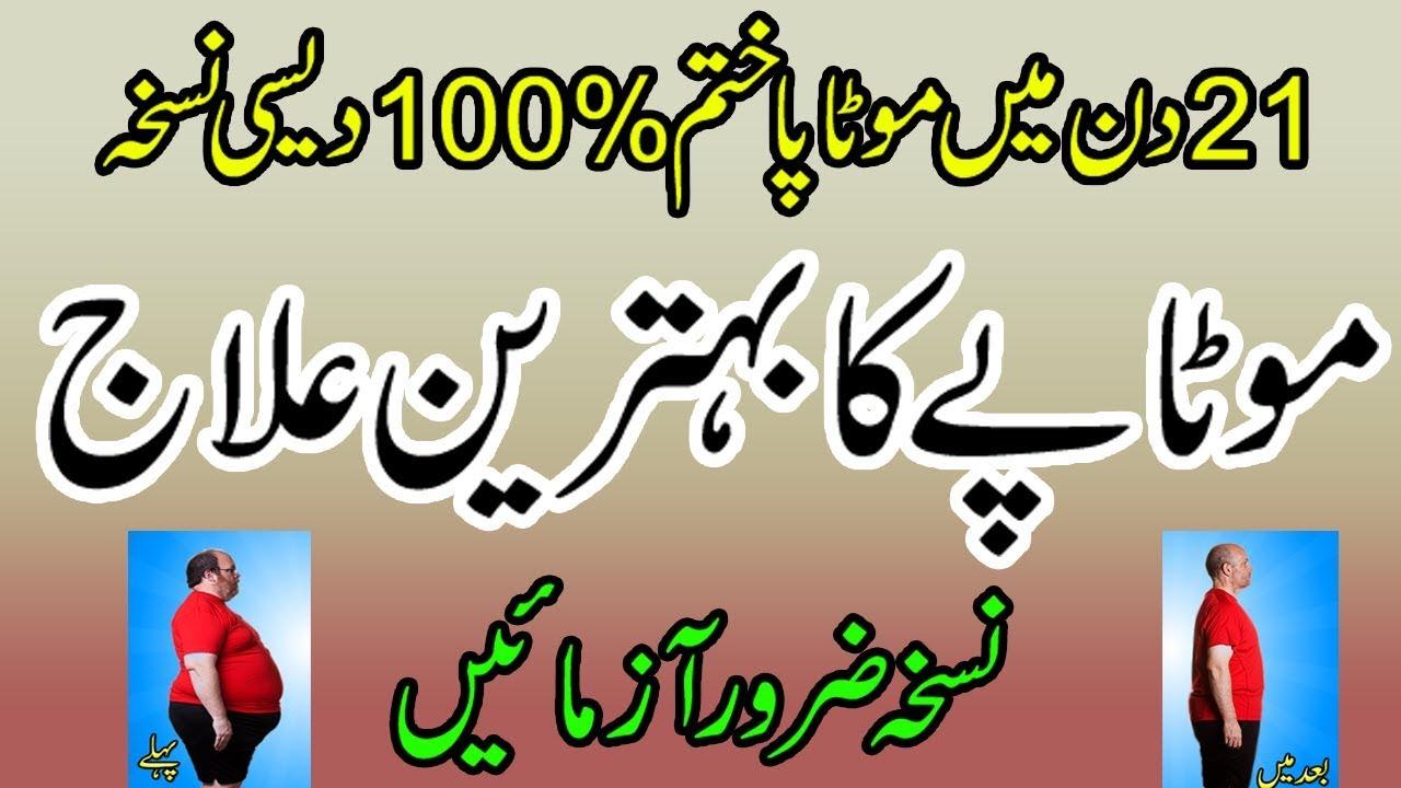 conseils de perte de poids zubaida tariq