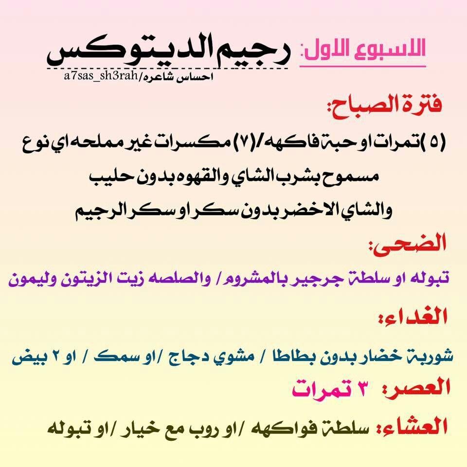regime alimentaire pour maigrir en arabe